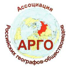 Ассоциация российских географов-обществоведов